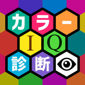 Test your color IQ!カラーIQ診断テスト 1.0.2