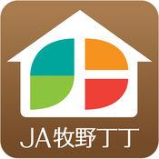 JA牧野丁丁:日韓平價生活一指購足 1.0.28
