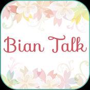 BianTalk~LBT出会いSNSで友達探し~ 1.0.0