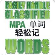 MPA核心词汇free 1.1