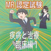 MR認定試験疾患と治療【臨床編1】 1.0.4