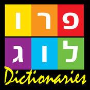 《希伯来语字典》 以色列|PROLOG出版社出版 1