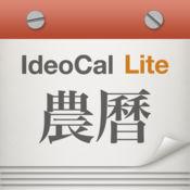 IdeoCal 農曆萬年曆免費版 1.5.0