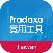 Pradaxa 實用工具 1.4