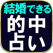 """""""結婚できる""""NO 1.0.1"""