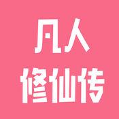 ≡凡人修仙传≡