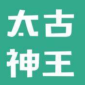≡太古神王≡ 1