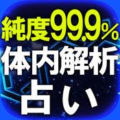 ≪純度99.9%≫体内解析占い◆登石麻恭子 1.0.0