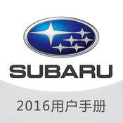 2016力狮傲虎用户手册-Subaru力狮傲虎用户手册 1.1