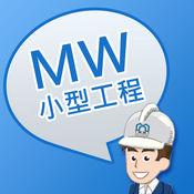 MWCS - 小型工程锦囊 1.5