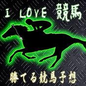 ◆無料◆プロの爆当たり競馬予想師が勝つ予想術を大公開 1