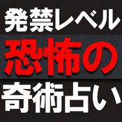 ◆絶対恐怖◆当たりすぎ【奇術占い】金函玉鏡 林巨征 1.0
