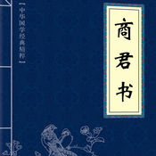 《商君书》--- 战国时期法家学派代表作之一 1