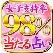 《女性口コミNo.1》水晶玉子の幸福領域占い 1.1