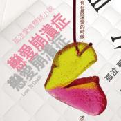 《戀愛崩潰症》孤泣◎著 6.1.1