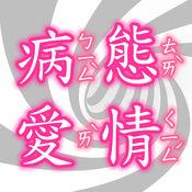 《病態愛情》孤泣◎著 6.1