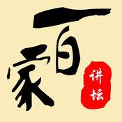 《百家讲坛精选》·于丹易中天讲座讲坛天天听 1.2.1