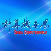 《计算机世界》杂志