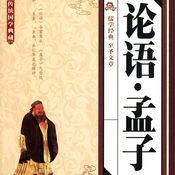 《论语 · 孟子》 ---传统国学 儒学经典 1