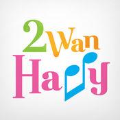 2wanhappyの公式アプリ 3.0.1