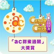 「AC 甜蜜過關」大獎賞 1.1