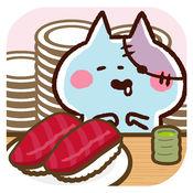 「きょーふ ! ゾンビ猫」くるくる回転寿司! 1.1