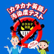 「カタカナ英語」汚染度テスト 1