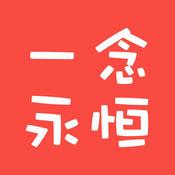「一念永恒」耳根著:仙侠玄幻离线免费小说 1.6