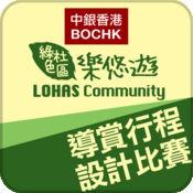 「中銀香港綠色社區樂悠遊 - 導賞行程設計比賽」得獎作品