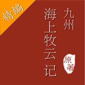 「九州 · 海上牧云记」今何在著 - 全本小说离线阅读 1