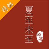 「夏至未至」郭敬明著 - 全本小说离线阅读 1