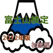 「富士山検定」2...