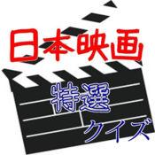 「日本映画」特選① 1