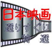 「日本映画」選りすぐり特選 1