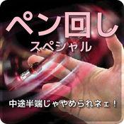 『ペン回し』スペシャル 中途半端じゃやめられネェ! 1.0.0