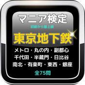 『東京地下鉄』各路線検定クイズ 初級から最上級まで全75