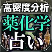 【1nm高密度解析】薬化学占い◆竜ノ宮遊林 1.0.0