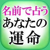 【1位獲得】名前で占うあなたの運命◆大和杏津紗 1.2.0