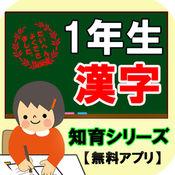 【1年生漢字】知育シリーズ~子供向け無料アプリ~ 1.0.1