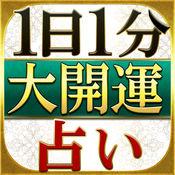 【1日1分】開運占い「NO.1運命カウンセラー 谷口令」 1.1