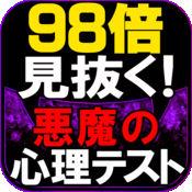 【98倍見抜く】悪魔の心理テスト 1.0.0