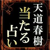 【99%当たる占い】占い界権威◆天道春樹 1.0.1