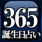 【NO.1誕生日占い】365インナーバースデイ マリィ・プリ