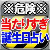 【※危険※】当たりすぎる誕生日占い≪暁瑠凪-スラブ神星