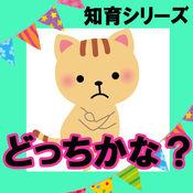 【どっちかな?】知育シリーズ~幼児・子供向け無料アプリ~ 1.0