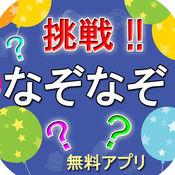 【なぞなぞに挑戦!】~無料アプリ~ 1.0.1