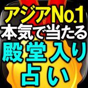 """【アジアNO.1】殿堂入り占い""""祈りの声呪占"""" 1.0.0"""