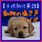 【キッズ英語】動物の鳴き声クイズ~親子で楽しむアプリ~ 1.0