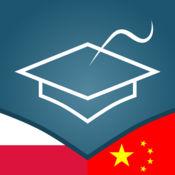 学波兰语 - AccelaStudy® 3.5.0