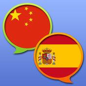 西班牙语中文字典